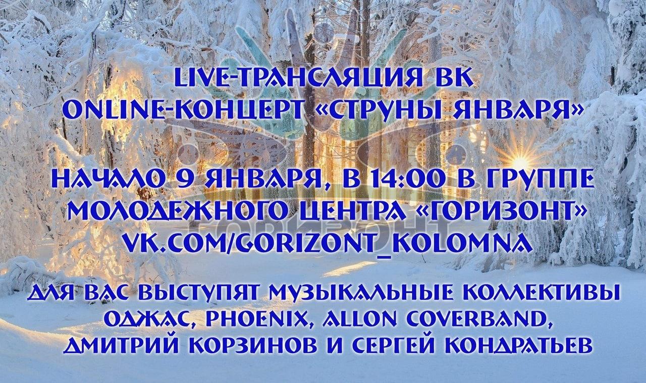 Коломенцев приглашают на зимний онлайн-концерт «Струны января»