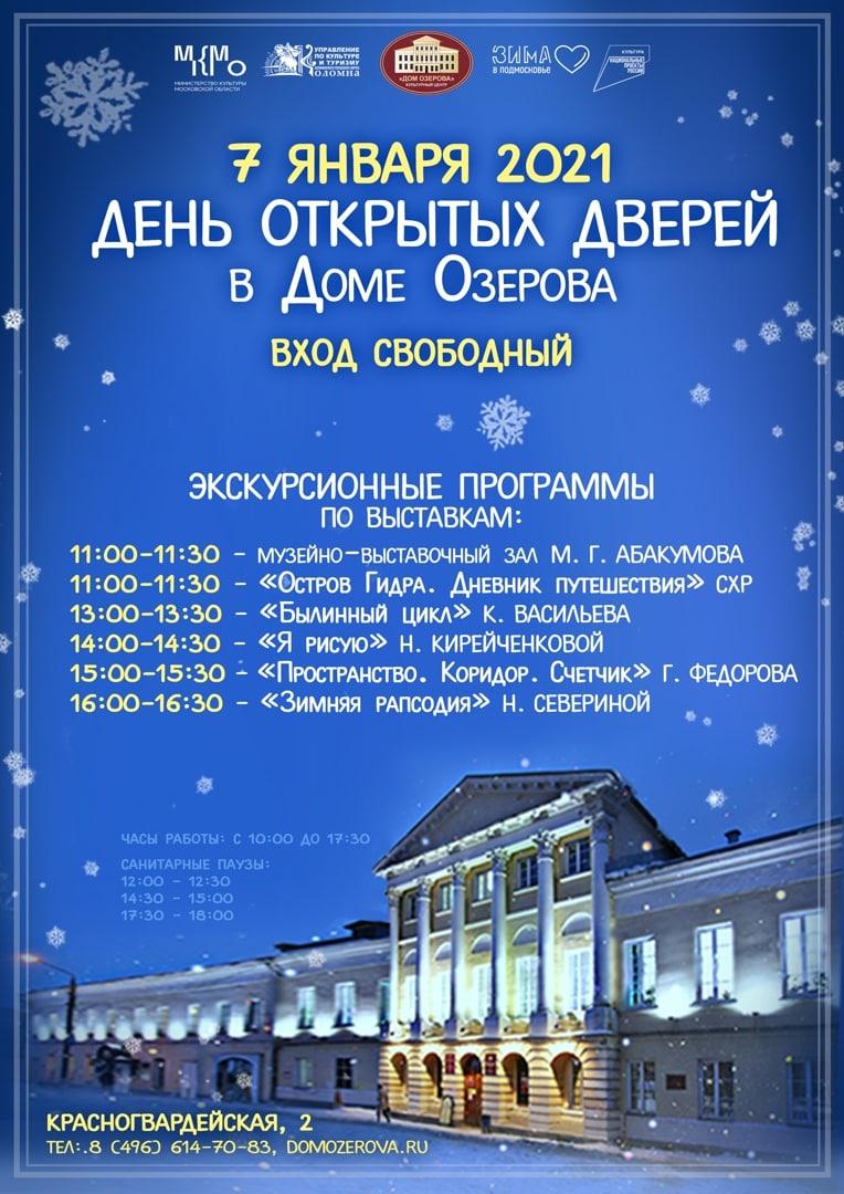 В Рождество «Дом Озерова» откроет для всех выставочные залы
