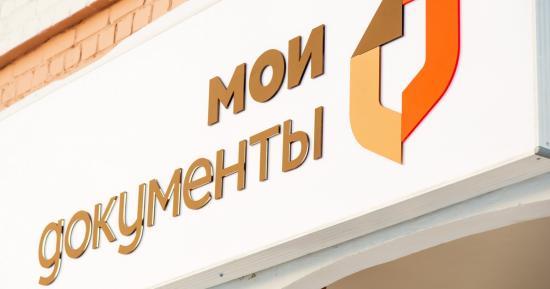 9 января коломенские МФЦ примут первых посетителей