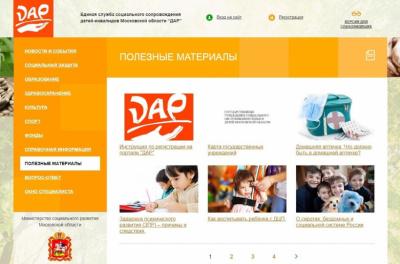 Более 64 тысяч услуг оказано детям-инвалидам и их семьям через портал ДАР