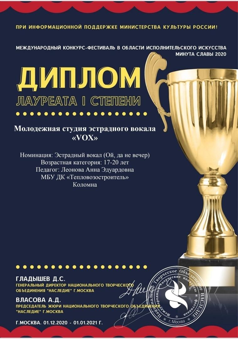 Коломенская студия эстрадного вокала стала победителем международного фестиваля