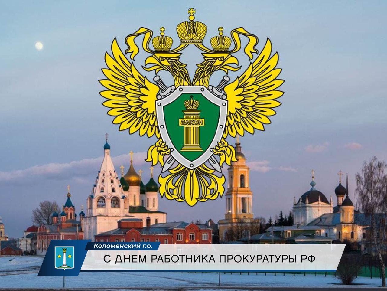Поздравление Главы Коломенского городского округа Дениса Лебедева с Днем работников Прокуратуры Российской Федерации