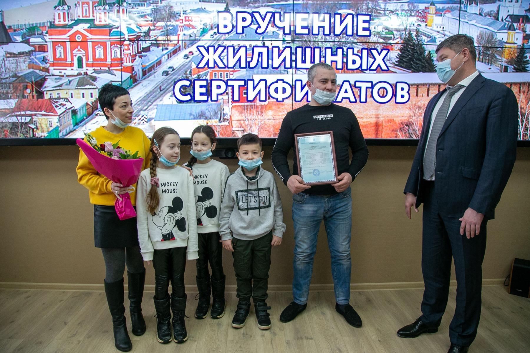 Денис Лебедев вручил коломенским семьям сертификаты на покупку жилья
