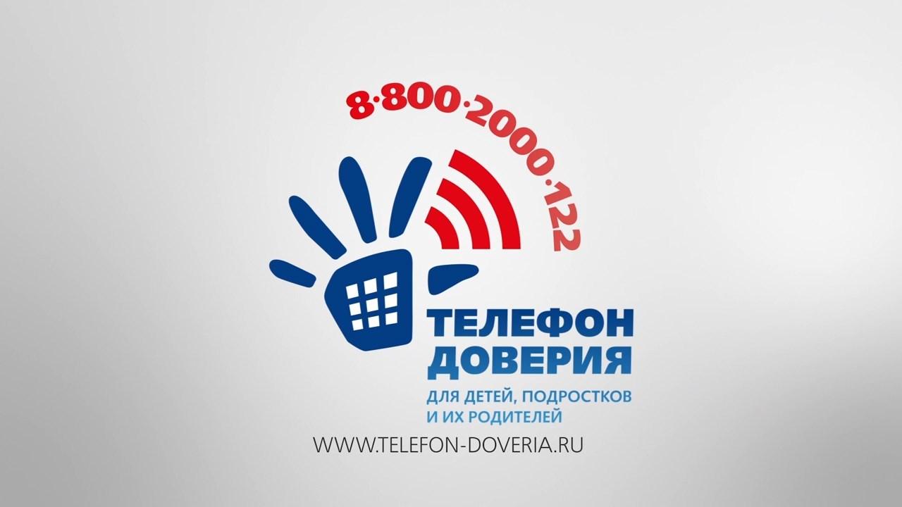 Порядка 47 тысяч жителей Подмосковья в 2020 году обратились на Единый общероссийский телефон доверия для детей, подростков и их родителей
