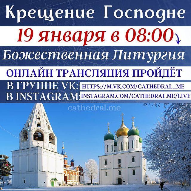 Для коломенцев организуют трансляцию крещенской службы из Успенского кафедрального соборы
