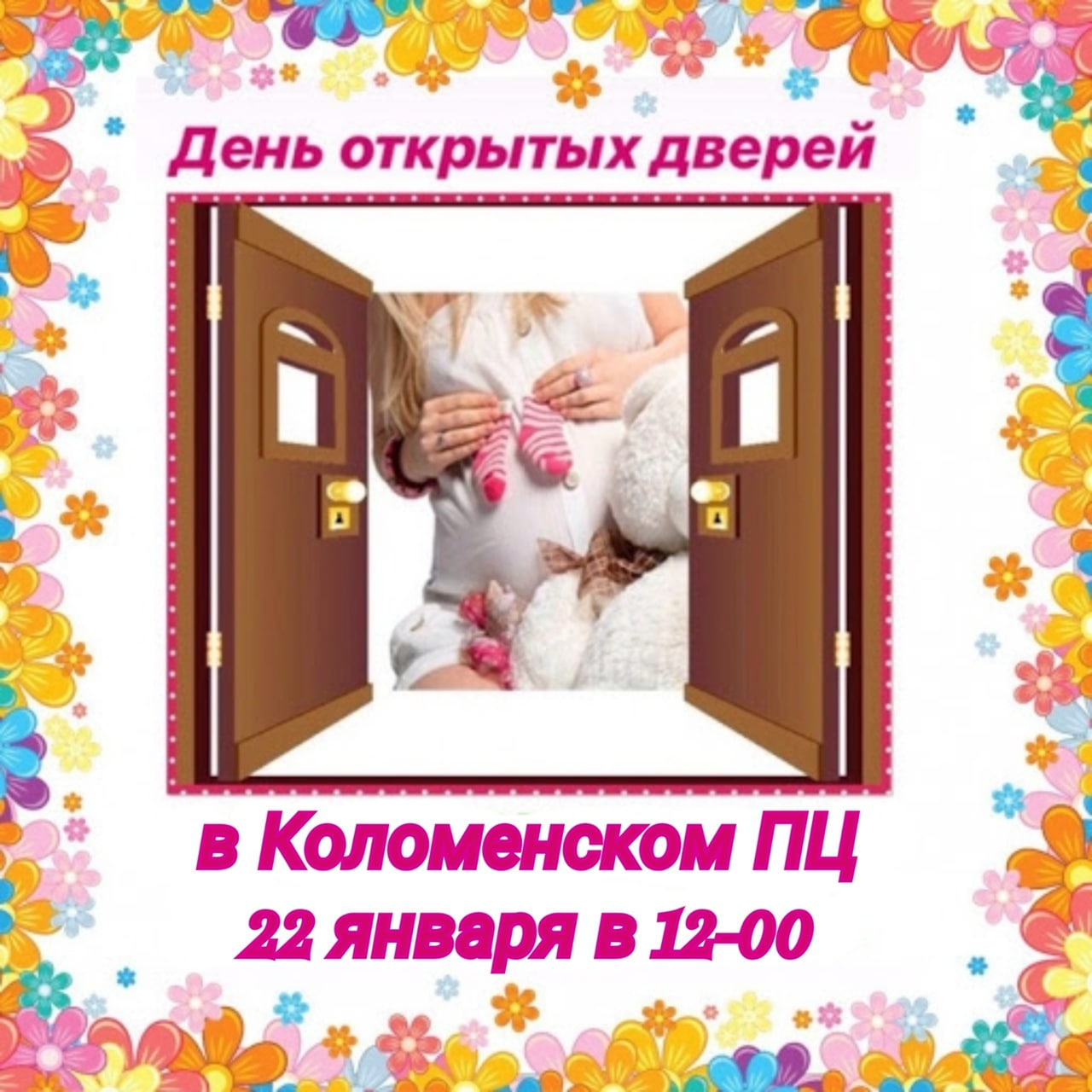 В коломенском Перинатальном центре пойдет День открытых дверей
