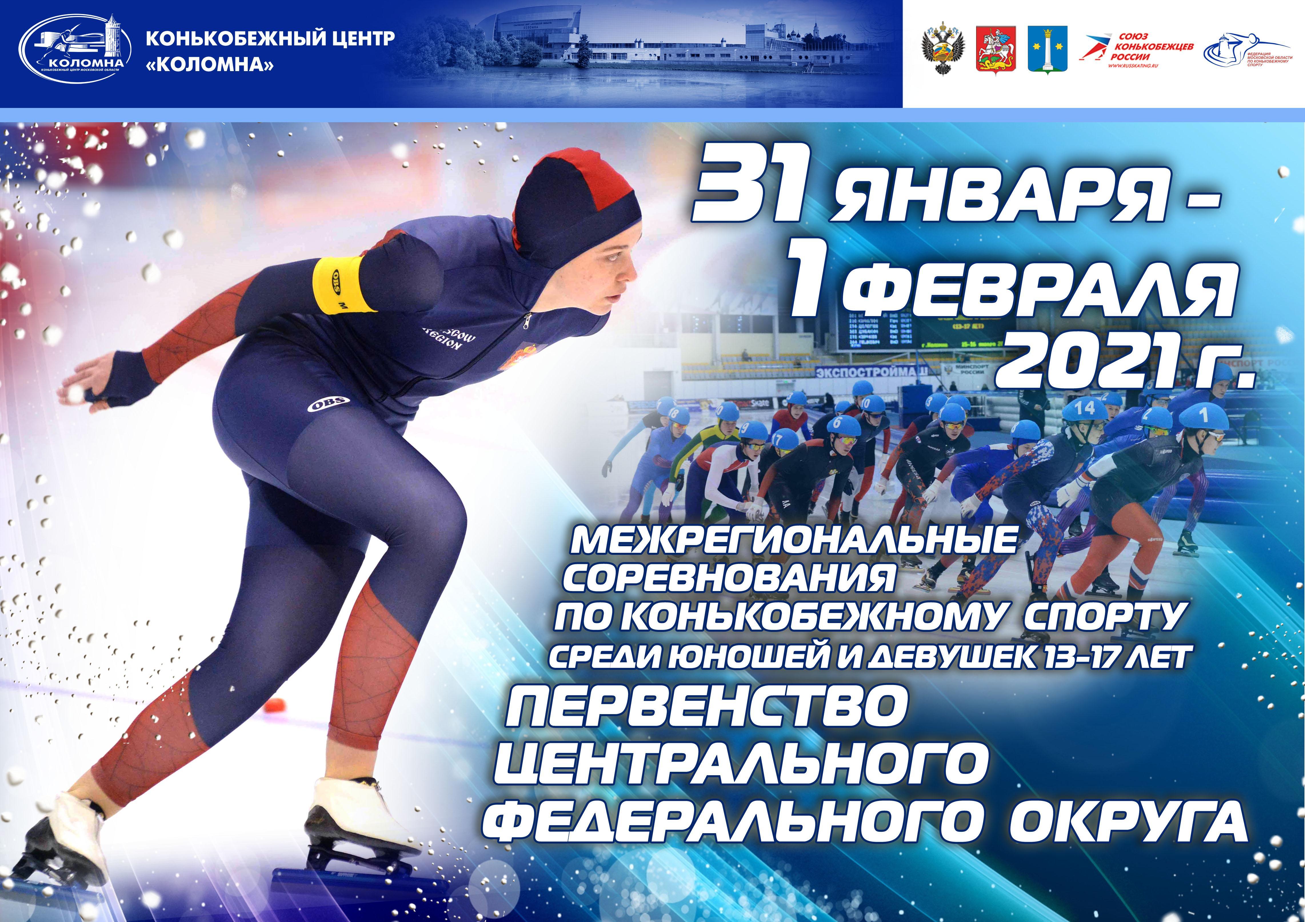 Первенство ЦФО среди юношей и девушек по конькобежному спорту состоится в Коломне