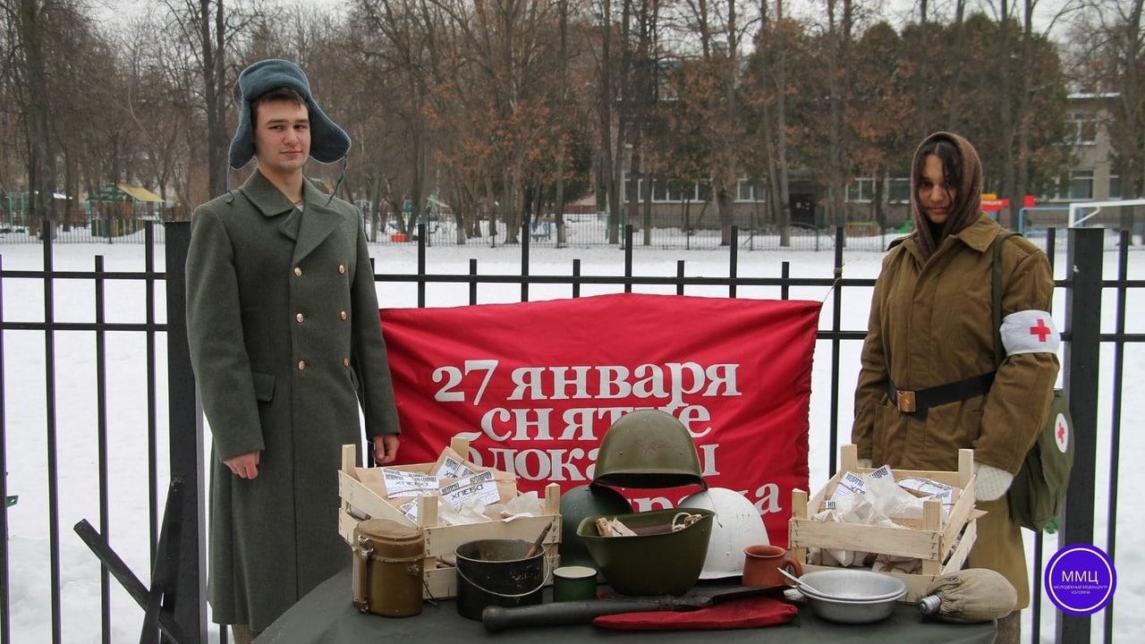 Коломенские Волонтеры Победы провели тематическую программу, посвященную годовщине снятия блокады Ленинграда