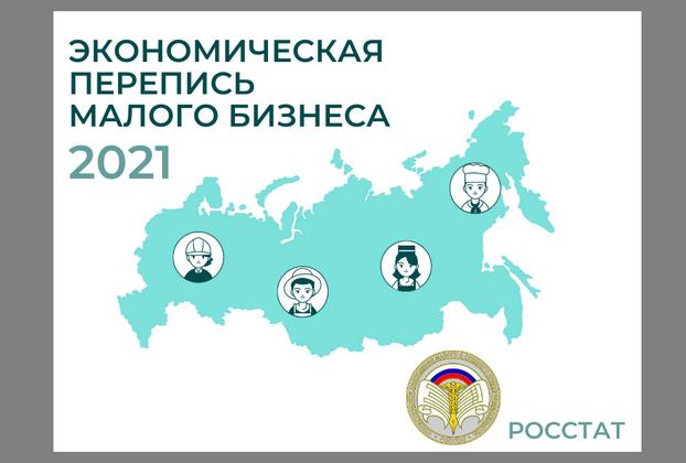 Росстат проводит сплошное статистическое наблюдение за деятельностью субъектов малого и среднего предпринимательства за 2020 год