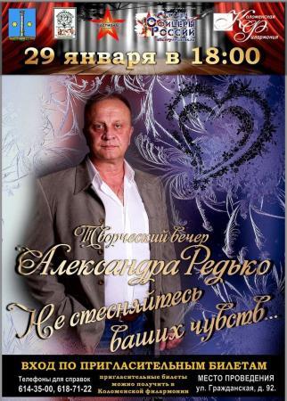 Коломенцев приглашают на творческий вечер Александра Редько