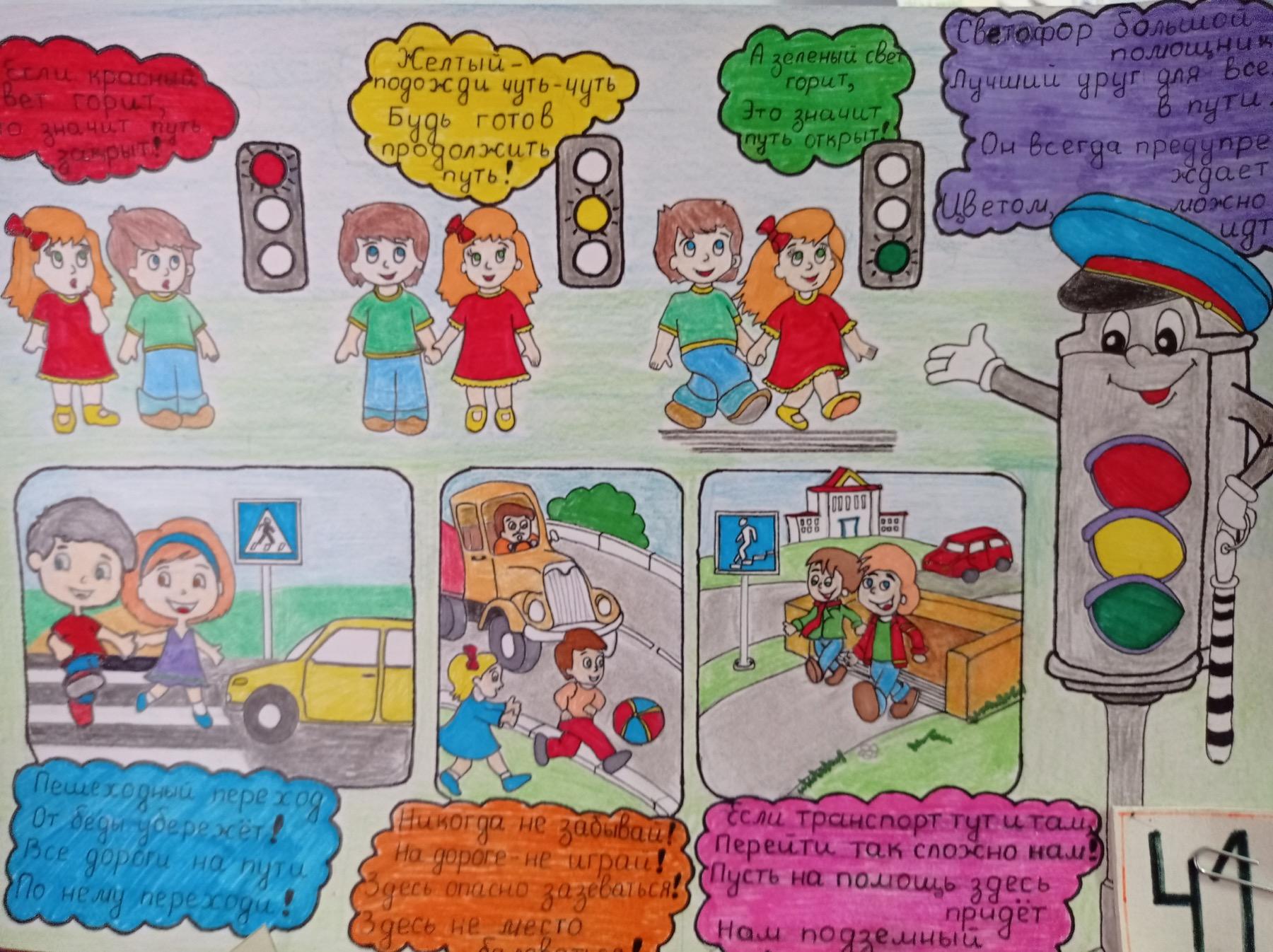 Порядка 60 творческих работ представили юные озерчане на конкурс «Мы за безопасную дорогу»