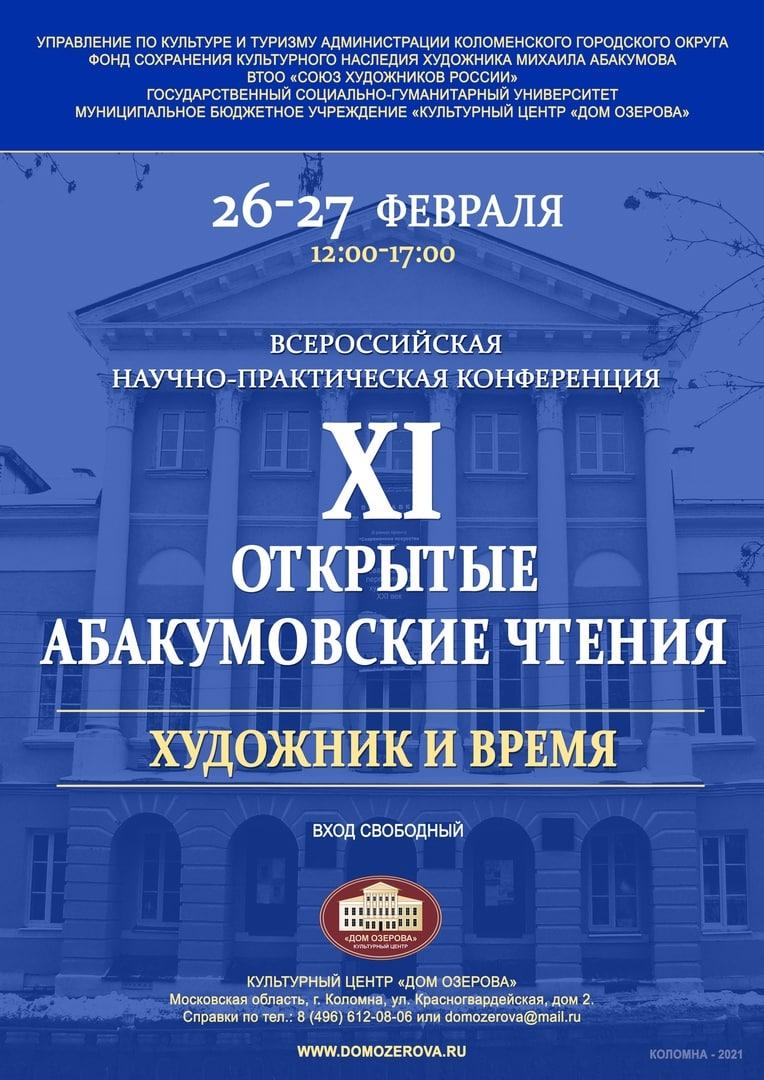 Открытые Абакумовские чтения пройдут в Коломне в феврале