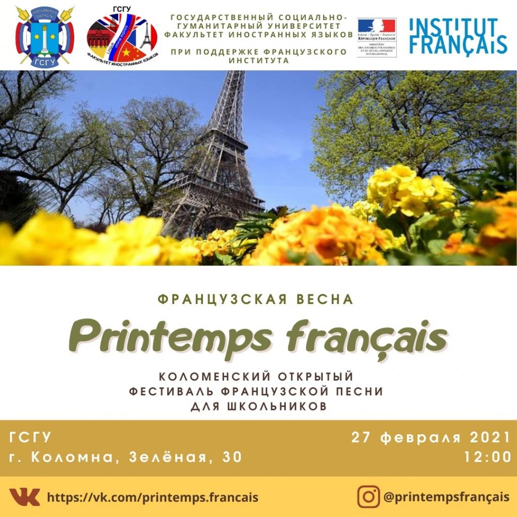 Коломенских школьников приглашают на фестиваль французской песни