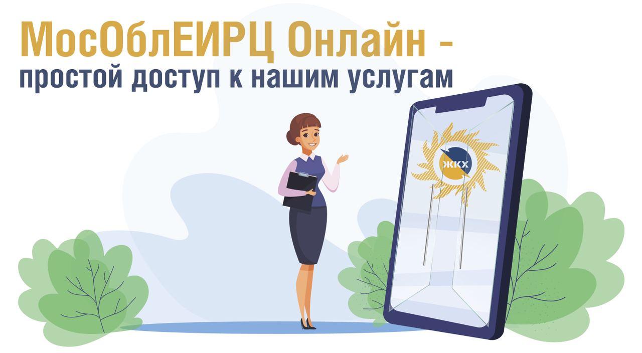 Для коломенцев работает онлайн-сервис «Умная платежка»