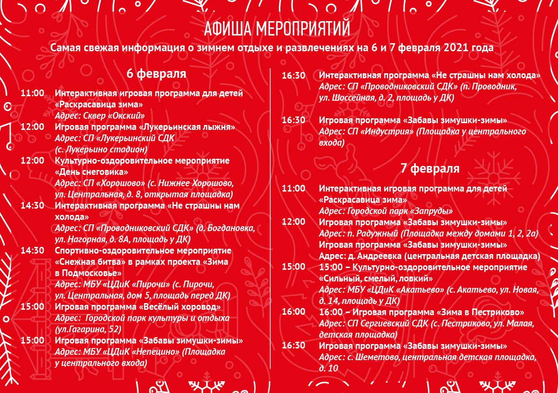 Где в Коломне пройдут уличные мероприятия 6 и 7 февраля