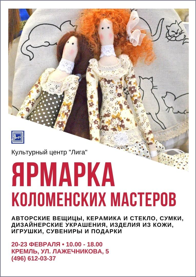 В коломенском кремлёвском дворике пройдет ярмарка