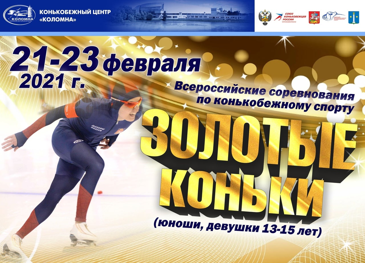 КОЛОМНАСПОРТ - Спорт в Коломне В Коломне проведут всероссийские соревнования «Золотые коньки»