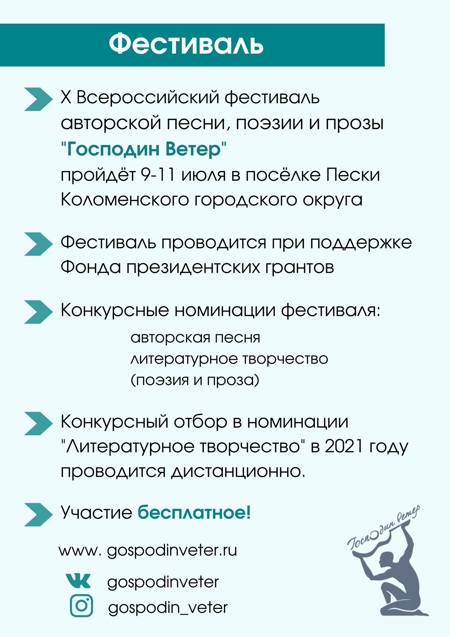 Коломенская «Лига» открыла прием заявок на участие в фестивале «Господин Ветер»