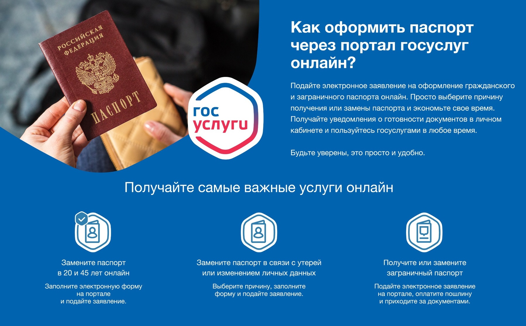 Государственные услуги в сфере миграции: удобно, доступно, быстро