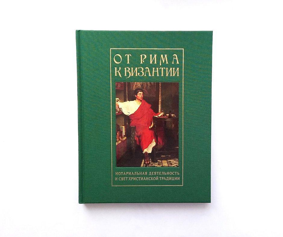 В Коломне вышла вторая книга серии «Святые юристы»