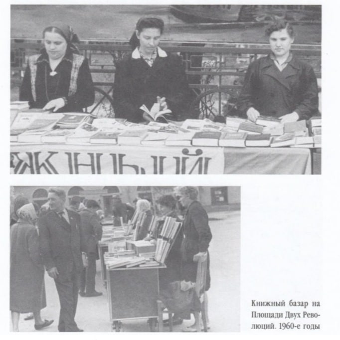 Арткоммуналка собирает информацию о коломенских книжных базарах 60-х годов