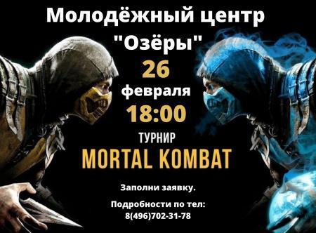 КОЛОМНАСПОРТ - Спорт в Коломне Молодёжный центр «Озёры» приглашает на турнир по киберспортивной дисциплине «MORTAL KOMBAT 11»