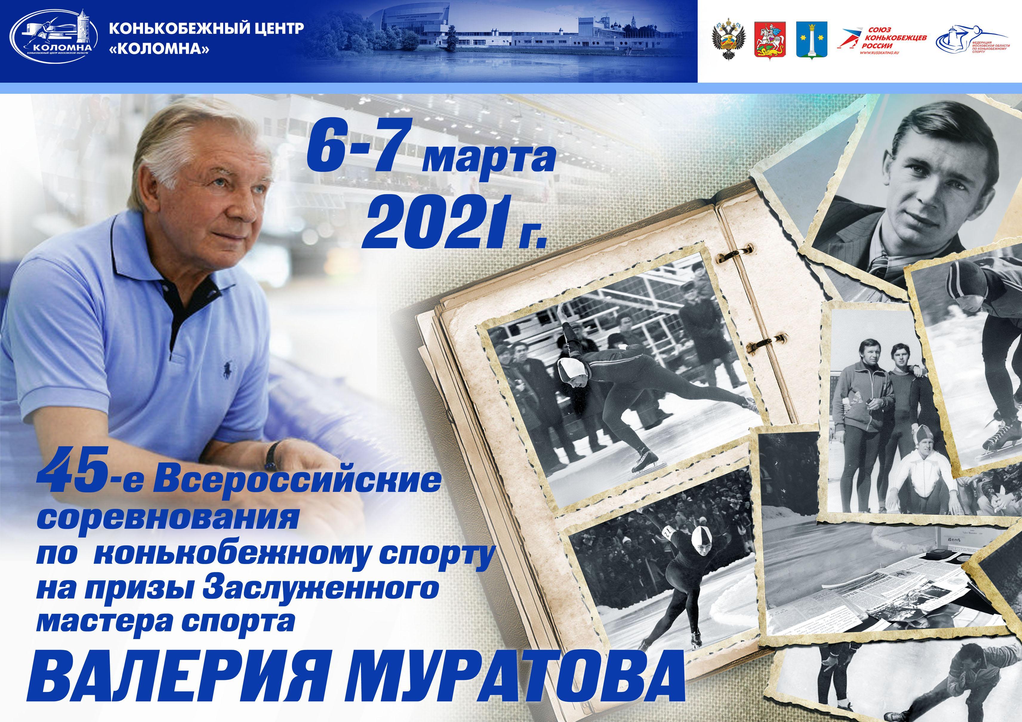 В Коломне пройдут 45-е всероссийские соревнования на призы Валерия Муратова