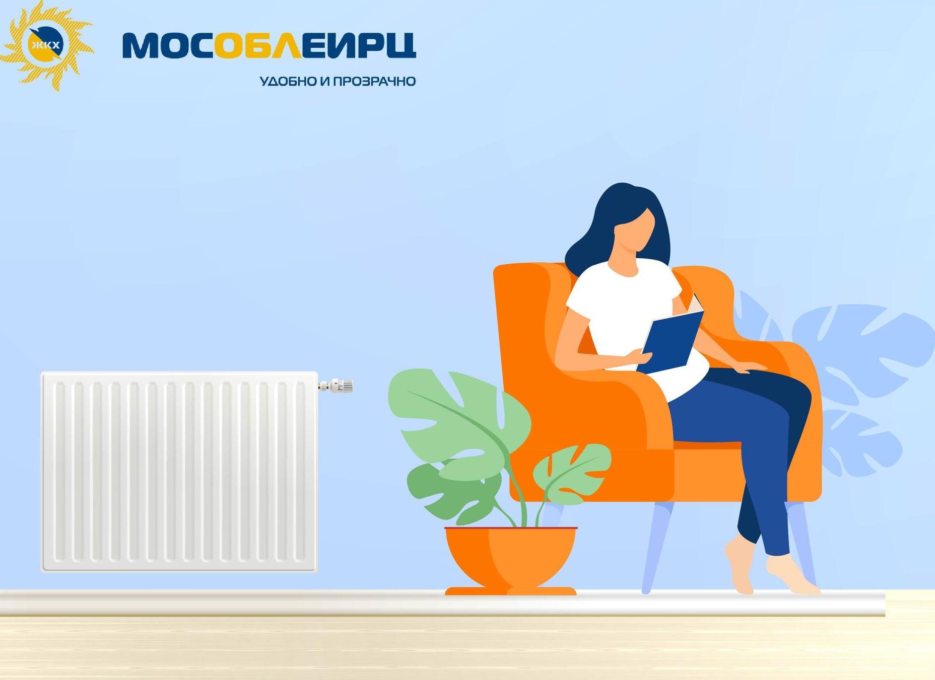 Жителей Городского округа Коломна проинформировали о корректировке платы за отопление для многоквартирных домов, оборудованных общедомовыми приборами учёта