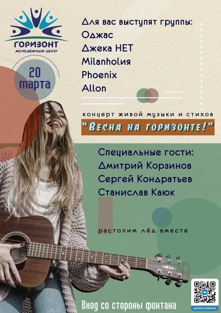 Концерт живой музыки и стихов «Весна на горизонте» пройдет в Коломне