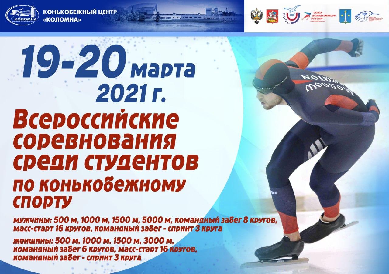 В Коломне пройдут всероссийские соревнования среди студентов по конькобежному спорту