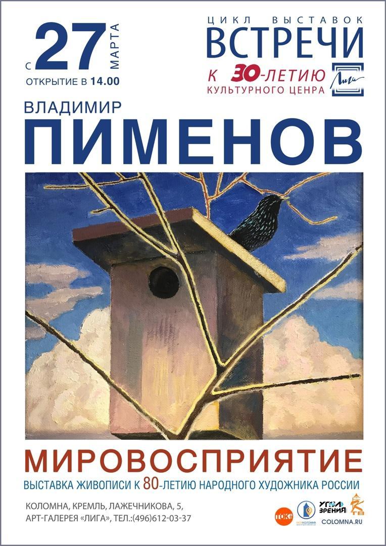 Жителей округа приглашают выставку Владимира Пименова «Мировосприятие»