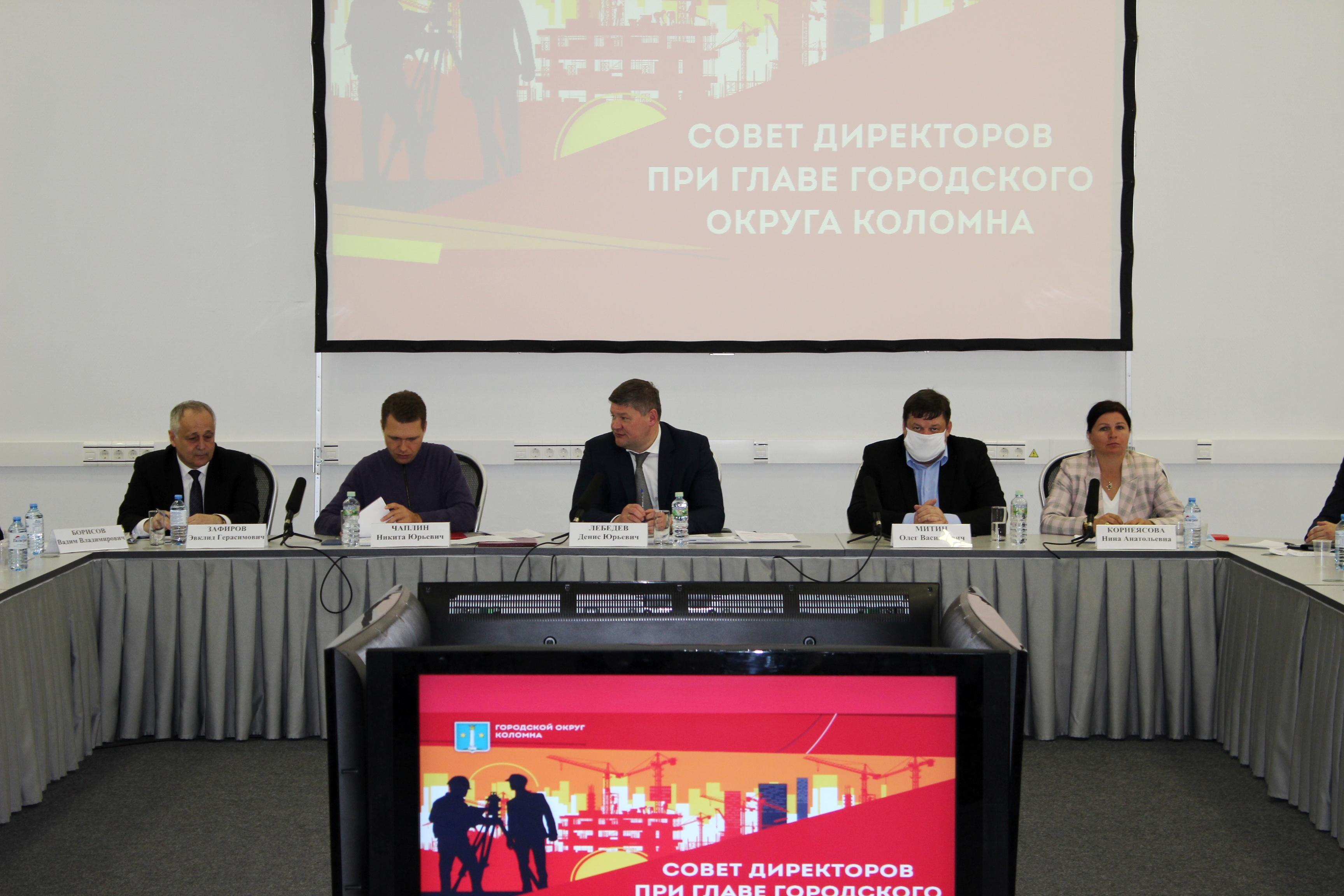 В Коломне прошло заседание Совета Директоров