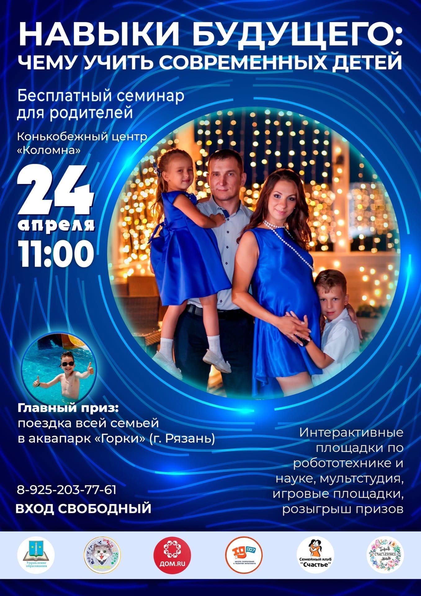 чему учить современных детей» » Администрация Городского округа Коломна Московской области