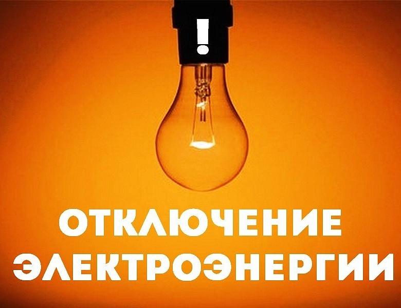 Отключение электрической энергии в мкр-не Подлипки-город