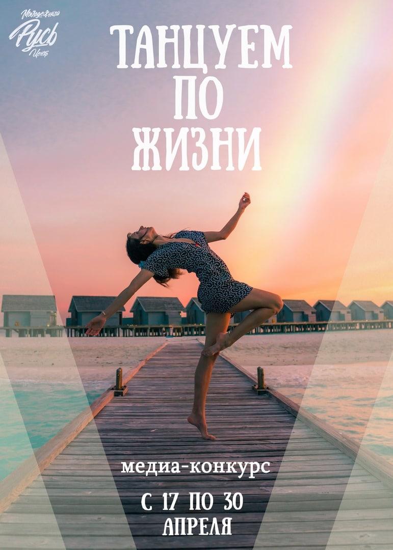 Конкурс «Танцуем по жизни» проходит в молодежном центре «Русь»
