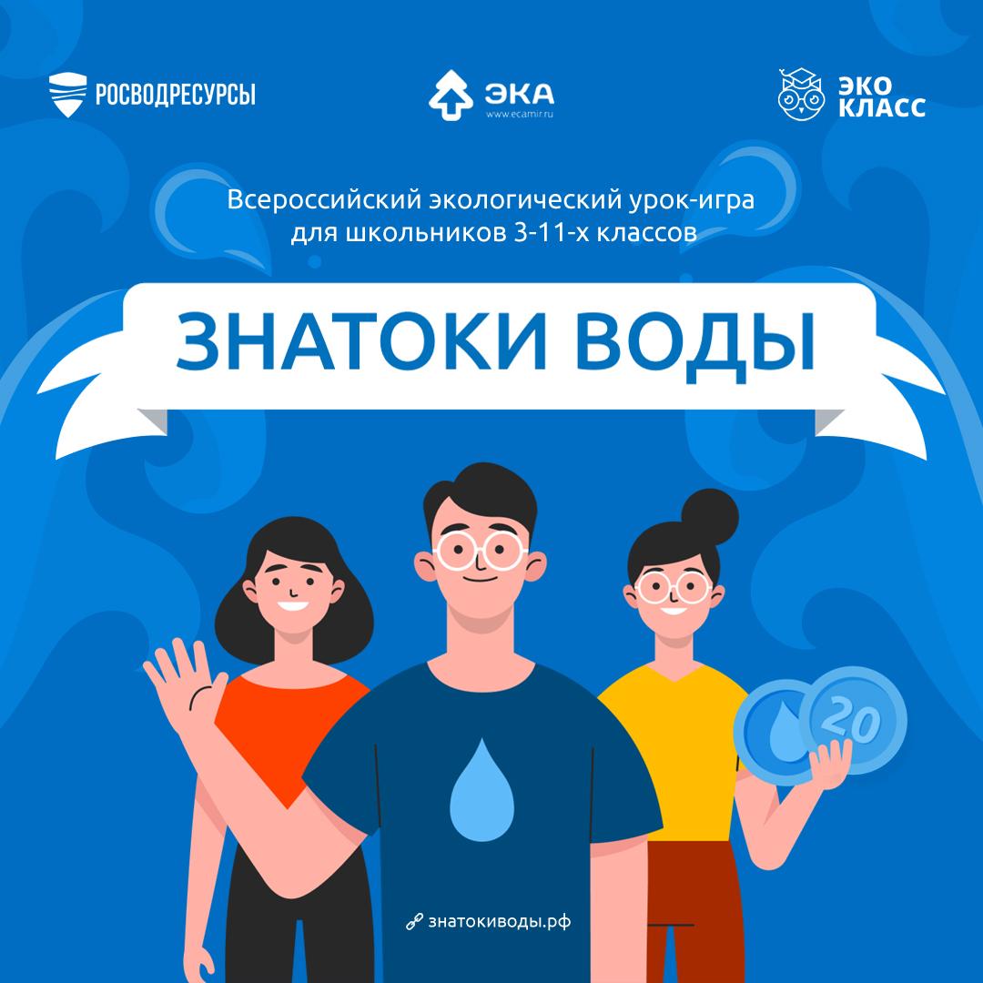 Учителя и родители в Подмосковье расскажут детям, зачем беречь воду – открылся доступ к экоуроку «Знатоки воды»