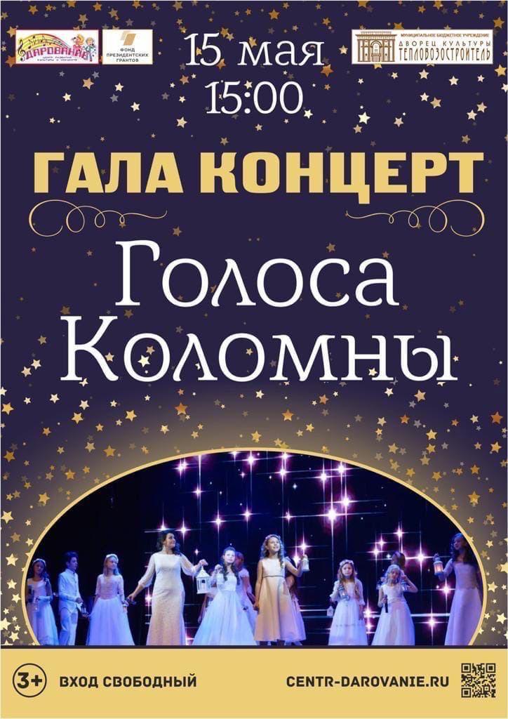 Концерт «Голоса Коломны» пройдет в ДК «Тепловозостроитель»