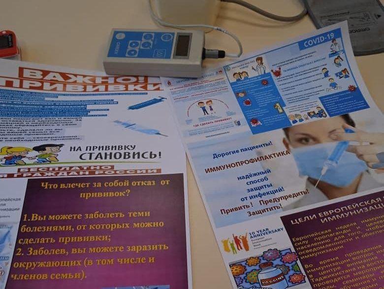 Отделение профилактики Центра здоровья поликлиники № 2 присоединилось к Европейской неделе иммунизации