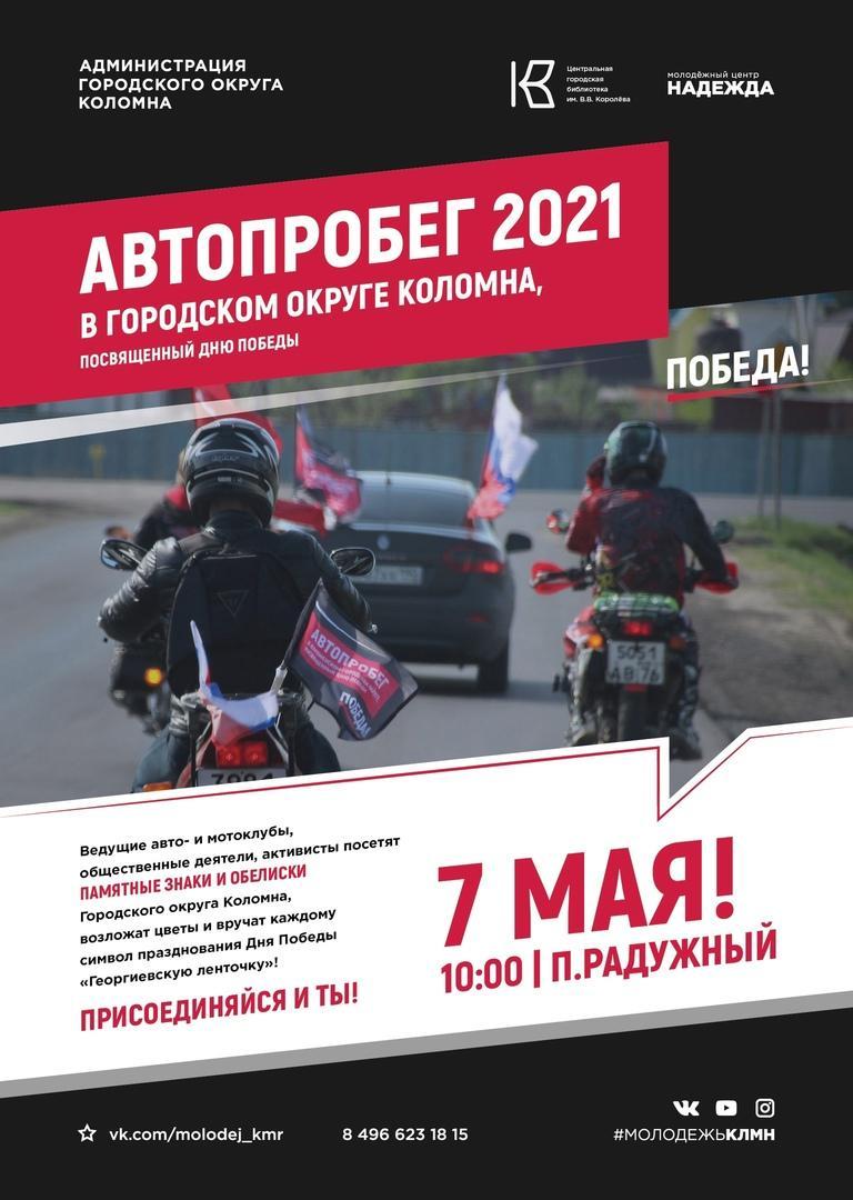 Патриотическая акция «Автопробег 2021» пройдет в Коломне и Озерах