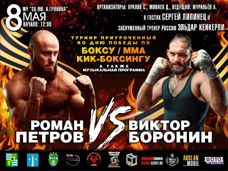 КОЛОМНАСПОРТ - Спорт в Коломне Турнир по боксу в Озерах пройдет 8 мая