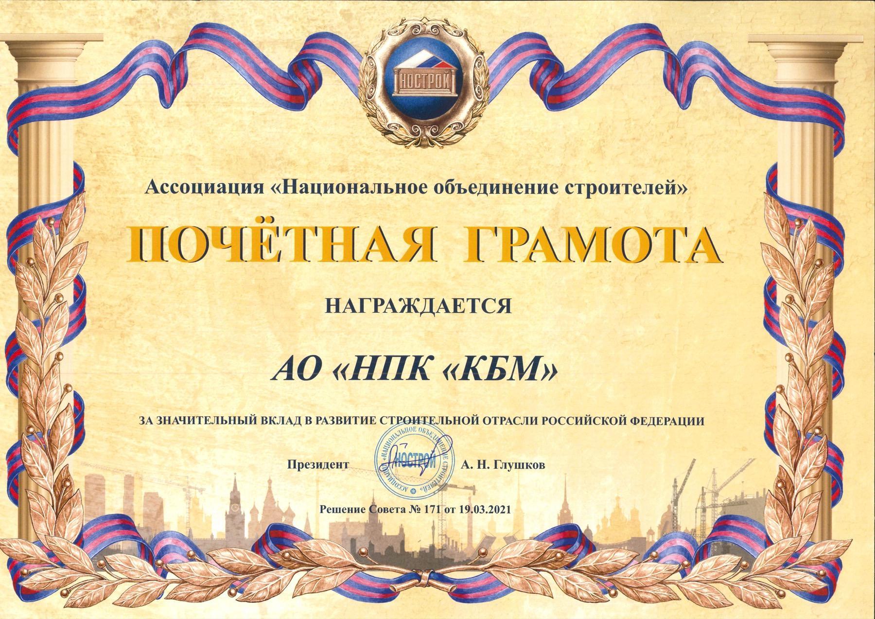 КБМ награждено грамотой Ассоциации «Национальное объединение строителей»