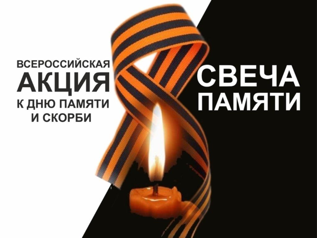 Коломенцы зажгут свечи в День памяти и скорби