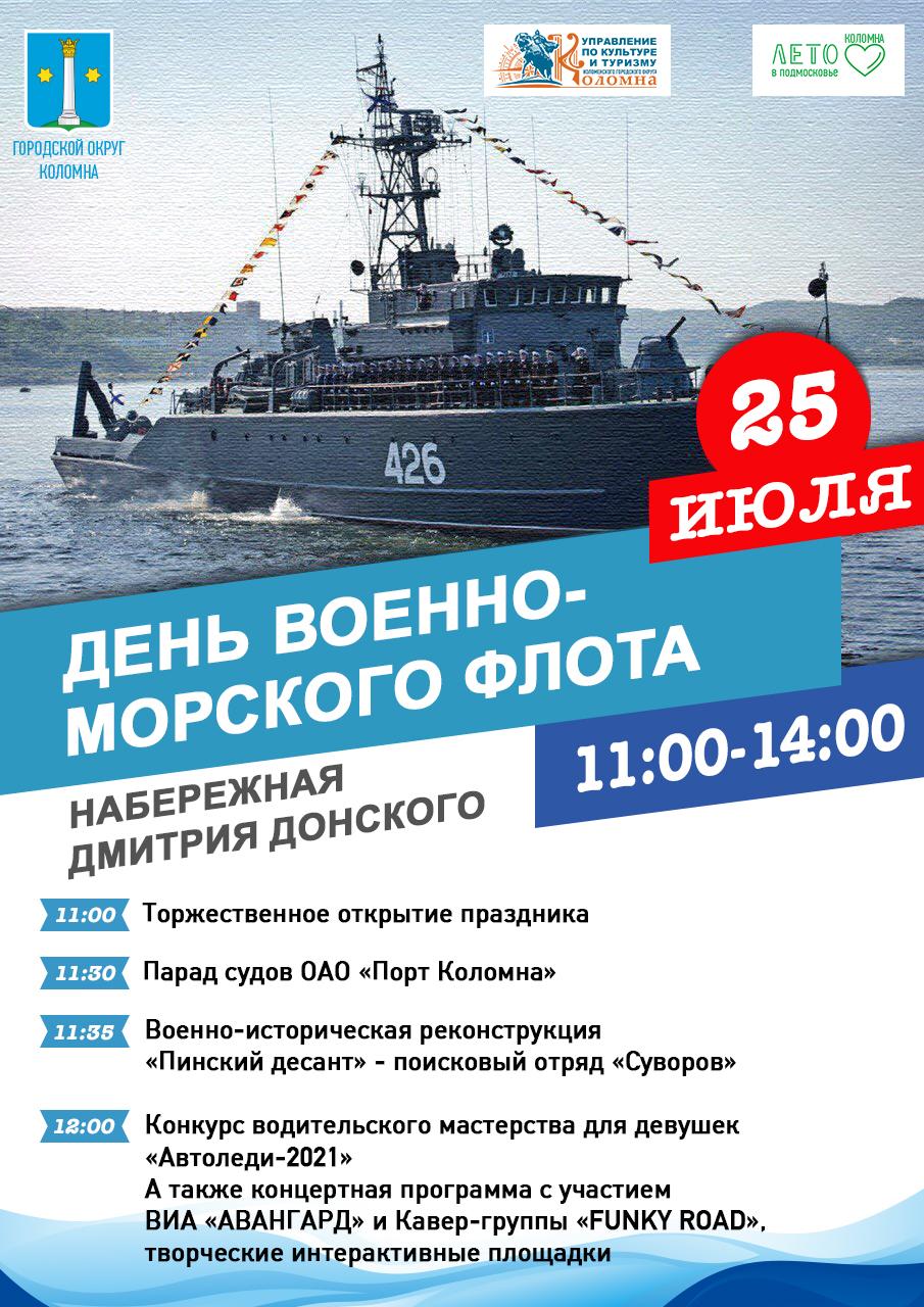 В Коломне отпразднуют День Военно-морского флота