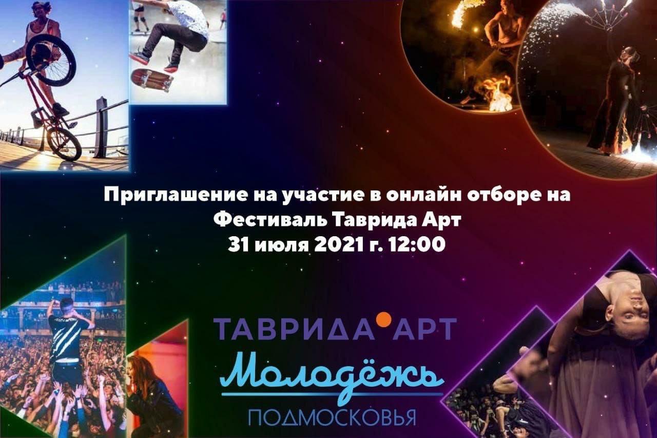 Творческая молодежь из Озёр и Коломны может принять участие в фестивале «Таврида АРТ»