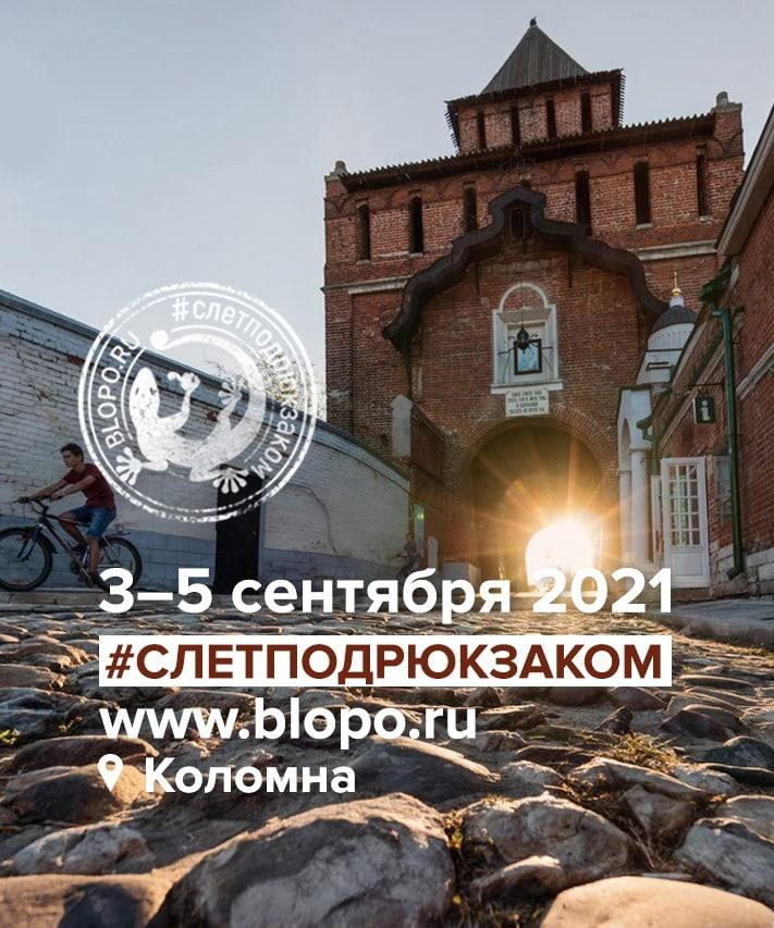В Коломне пройдет открытый фестиваль путешественников