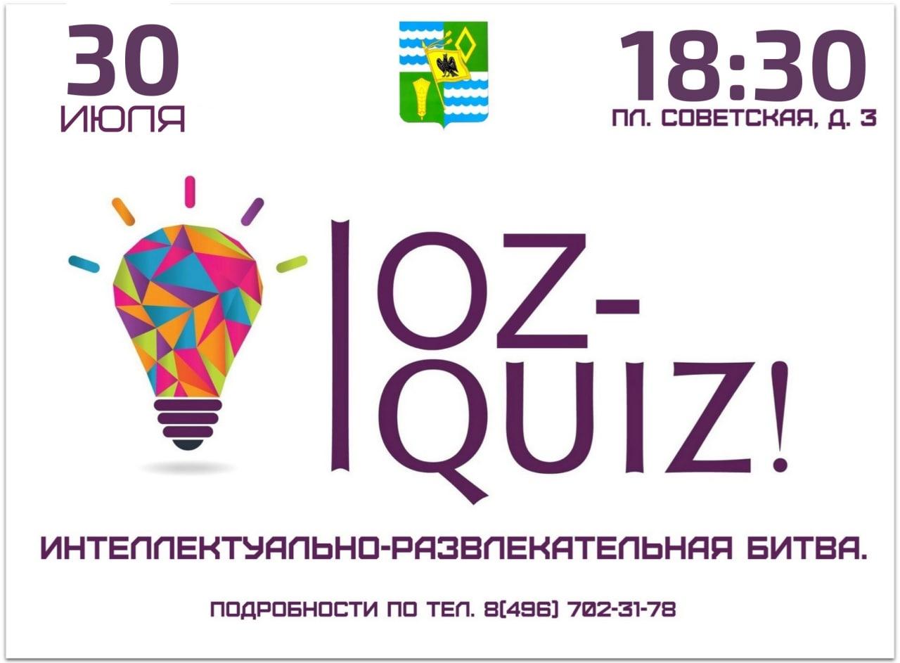 В Молодёжном центре «Озёры» пройдет интеллектуально-развлекательная битва #OzQuiz
