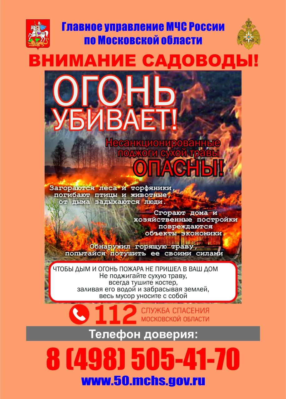Коломенцам и озерчанам напоминают правила пожарной безопасности