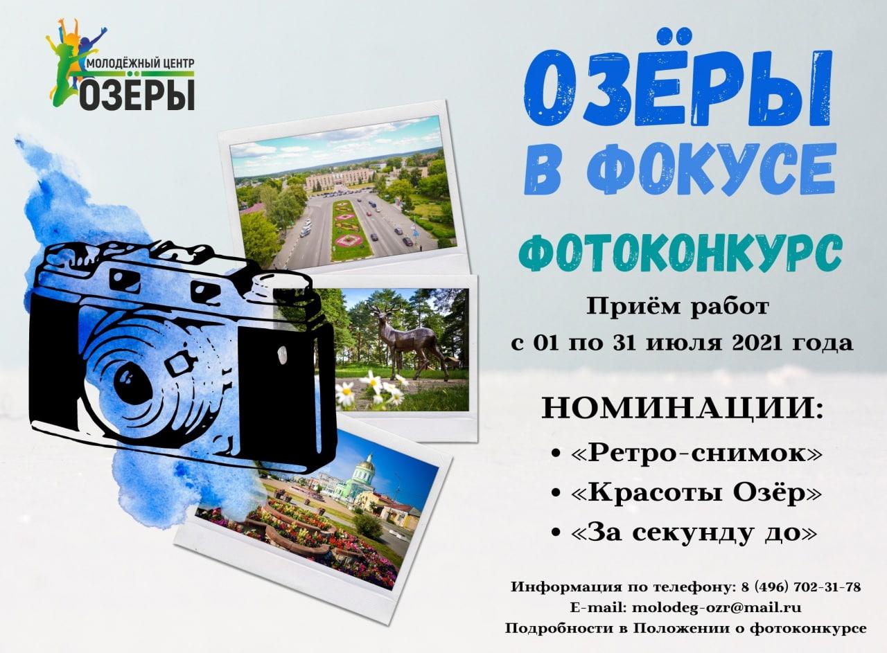 К участию в конкурсе приглашаются озёрские фотографы!