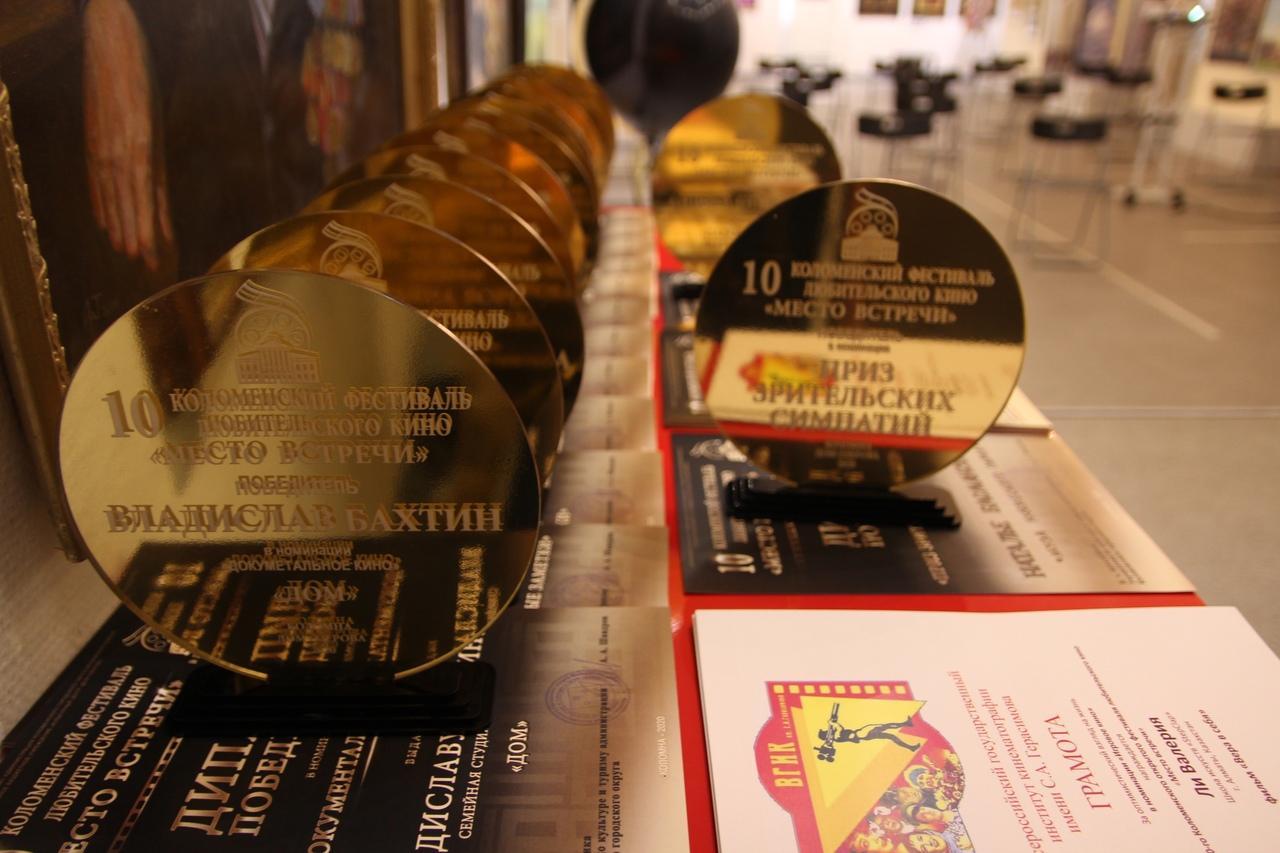 Продолжается прием заявок на участие в XI Коломенском открытом фестивале любительского кино «Место встречи»