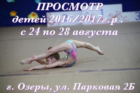 КОЛОМНАСПОРТ - Спорт в Коломне Набор в группу по художественной гимнастике в Озёрах!
